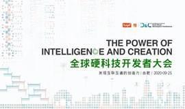 全球硬科技开发者大会(合肥)