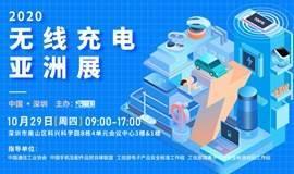 2020无线充电亚洲展