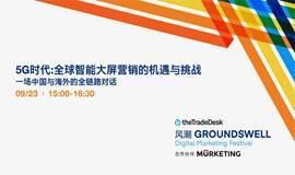5G时代:全球智能大屏营销的机遇与挑战