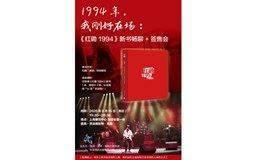 1994年,我刚好在场: 《红磡1994》新书畅聊+签售会