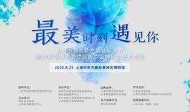 最美时刻遇见你——上海市场美妆产品体验测评暨2020美好消费中国美妆品牌研究报告发布