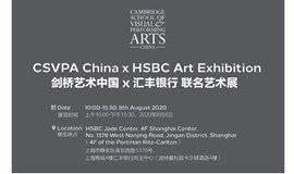 CSVPA China x HSBC Art Exhibition   剑桥艺术中国 x 汇丰银行 联名艺术展