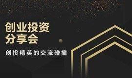 """""""品睿金融委员会&伯俊汇""""财商主题活动第1期—新中产的财富阶梯"""
