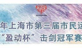 """上海市第三届市民运动会""""盈动杯""""重剑冠军赛"""