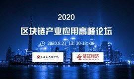 2020区块链产业应用高峰论坛