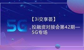 【3i交享荟】投融资对接会第42期—5G专场