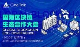 国际区块链生态合作大会