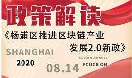 《杨浦区推进区块链产业升级发展2.0》政策解读