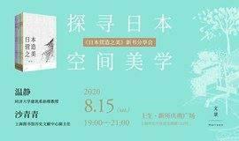 """""""广场读书会""""第二场 探寻日本空间美学——《日本营造之美》新书分享会"""