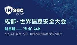 倒计时3天!成都·世界信息安全大会 INSEC WORLD