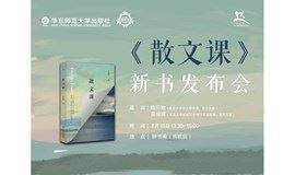 """钟书阁·静安   《散文课》新书发布会:什么是""""散文之心"""""""