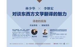 钟书阁·静安   林少华、李继宏对谈东西方文学翻译的魅力:译者的现身