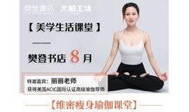樊登书店8月【 美学生活】—— 【维密瘦身瑜伽课堂】