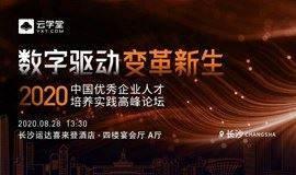 2020中国优秀企业人才培养实践高峰论坛·长沙站