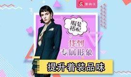 【重庆女神打造计划】—— 带你玩转化妆&发型&服装搭配&衣橱管理