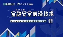 2020金融安全前沿技术高峰论坛 | FreeBuf企业安全俱乐部(上海站)