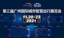 第三届广州国际城市智慧出行展览会