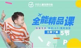 【抢跑开学季】99元购限额2000元5节全能精品课