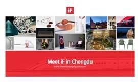 iF 设计奖成都说明会 | Meet iF in Chengdu