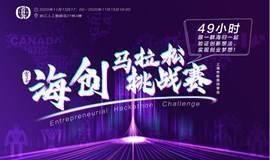 """2020""""海创马拉松""""挑战赛 Entrepreneurial Hackathon Challenge"""