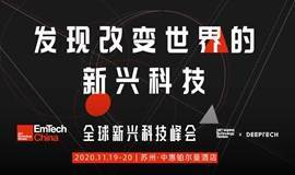 EmTech China 2020全球新兴科技峰会