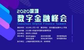 2020深圳区块链与数字金融峰会