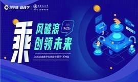 乘风破浪,创领未来——2020企业数字化转型中国行系列活动(苏州站) | 活动邀请