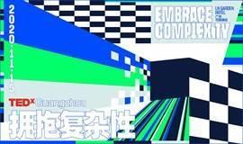 TEDxGuangzhou 2020 年度大会:拥抱复杂性 Embrace Complexity