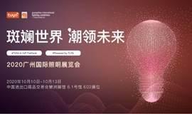 2020广州光亚展阿拉丁论坛开幕论坛 涂鸦智能专场——平台+生态:智慧照明升级之路的快车道
