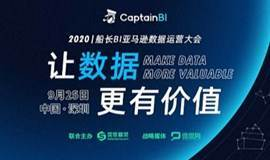 船长BI亚马逊数据运营大会-让数据更有价值9.25