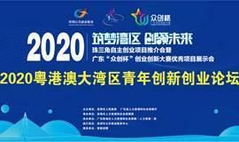 2020粤港澳大湾区青年创新创业论坛邀您共同筑梦湾区,创领未来!
