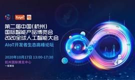 2020中国(杭州)全球人工智能大会 AIoT开发者生态高峰论坛