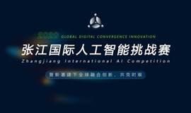 第二届张江国际人工智能挑战赛