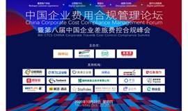 中国企业费用合规管理论坛暨第八届中国企业差旅费控合规峰会