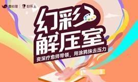 一纸一笔释放压力,带你重获energy(含画具)幻彩解压室——北京站