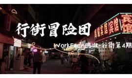 WorkFace佛山行街NO.4   国庆快闪活动:行街冒险团-漫步街头巷尾,感受过往风华