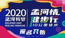 2020第四届孟河情健步行-孟河有梦 10KM徒步(报名通道)