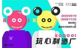 KOOOOL玩心制造厂 国际一线潮玩X国潮艺术家跨界大展