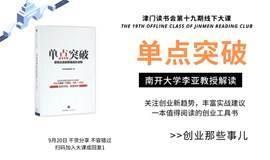 南开大学李亚教授解读《单点突破》津门读书会第十九期线下大课