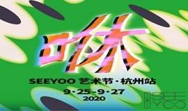 SEEYOO艺术节·杭州站