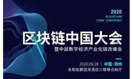 区块链中国大会暨中部数字经济产业化链改峰会