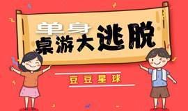 【单身活动】每周五、六、日︱魔都最in~单身&桌游大逃脱!