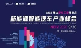 活动报名 | 2020中国(佛山)新能源智能汽车产业峰会即将举行!