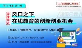 """【101下午茶第17期-杭州】邀您探讨""""风口之下,在线教育的创新创业机会"""""""