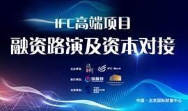 IFC高端项目融资路演会(77期)