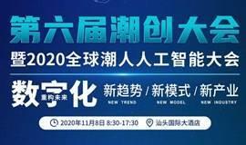 第六届潮创大会暨2020全球潮人人工智能大会