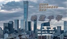 国贸咖啡+年华第三季~味道千年