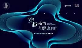 报名丨中国益公司·愿景演讲——穿越疫情,与健康同行