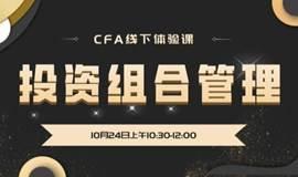 【CFA线下体验课】投资组合管理