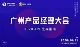 2020广州产品经理大会